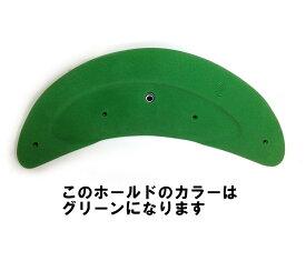 (2)Art line/アートライン・ファットライン ピュア2(グリーン/V-200)【クライミングホールド】