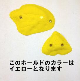 (2)EXPRESSION/エクスプレッション・デザートポイントスクリューオンPU(イエロー/4-79)【2個売り】【クライミングホールド(4)】