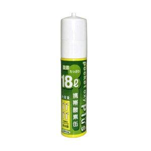 (1)圧縮型酸素ボンベ POX05・ポケットオキシ PLUS(18L)【ネット限定価格】