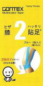 (取寄)GONTEX・マルチカラーテープ膝 貼足+(ヒザハッタリプラス 幅10cm)(2枚入)