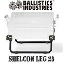 (1)バリスティクス BSPC-2107-25・SHELCON LEG 25用(シェルコンレッグ25用)【キャンプ】【バリスティックス】【ミリタリー】【スノー…