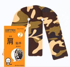 (取寄)GONTEX・マルチカラーテープ肩貼手(2枚入り)