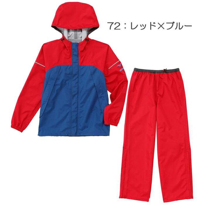 ○ミズノ A2JG6401・ベルグテックEX レインスーツ(ジュニア)【48%OFF】