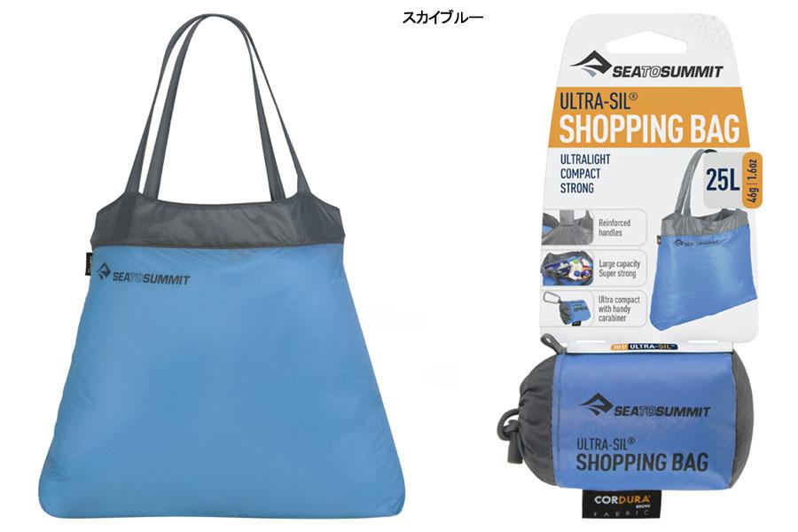 ○シートゥサミット・ウルトラシルショッピングバッグ(ST83515)