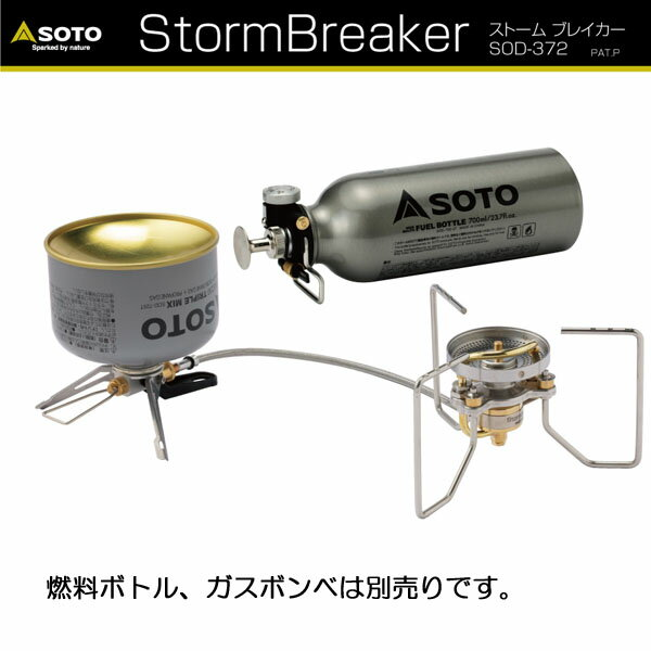 ◇SOTO SOD-372・ストームブレーカー