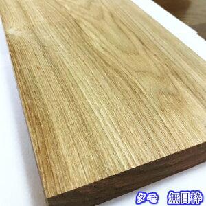 [無垢材] [板]タモ 木板無目枠10mmX60mmX2000mm