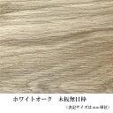 [木材] [板]無垢材ホワイトオーク 木板無目枠10mmX30mmX3000mm