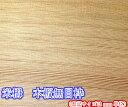 [木材] [板]米栂 木板無目枠15mmX30mmX3000mm