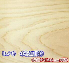 [木材] [板]ヒノキ上小節 木板無目枠25mmX200mmX3000mm