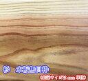 [木材] [板]杉(節あり)木板無目枠10mmX100mmX1000mm