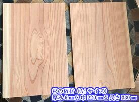 無垢 杉板(A4サイズ)厚み6mmX縦330mmX220mm