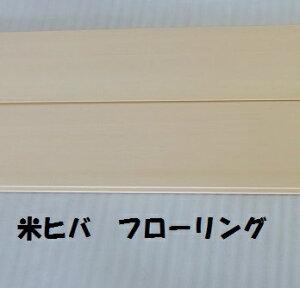 フローリング米ヒバ材15x108x3900 1ケース8枚入(約一坪分)植物性オイルワックス塗装済