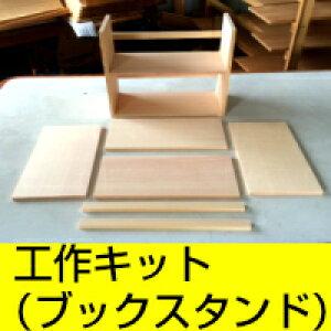 木工やさんの天然無垢スプルス材を使ったかんたん工作キット(2段式ブックスタンド)夏休み工作に!