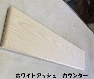 業者様向け☆無垢板☆ホワイトアッシュハギ材 棚板Arbor針葉樹白木用オイルワックス塗装済3方R丸面取りカウンター板厚み3cm、巾40cm、長さ180cm