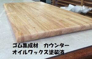 業者様向けゴム集成材 棚板Arbor針葉樹白木用オイルワックス塗装済3方R丸面取りカウンター板 厚み3cm、巾35cm、長さ200cm