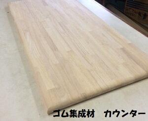 業者様向けゴム集成材 棚板3方R丸面取りカウンター板厚み3cm、巾35cm、長100cm(オイル塗装なし)