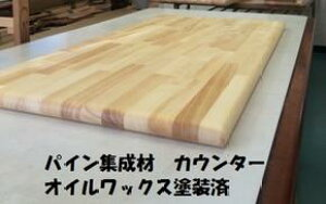 業者様向けメルクシパイン集成材 棚板Arbor針葉樹白木用オイルワックス塗装済3方R丸面取りカウンター板厚み3cm、巾50cm、長さ100cm