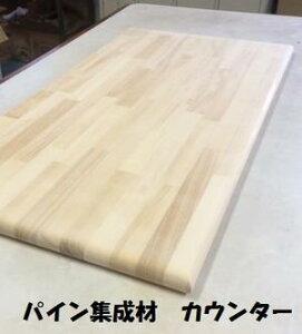 メルクシパイン集成材 棚板3方R丸面取りカウンター板厚み3cm、巾35cm、長さ100cm(オイル塗装なし)
