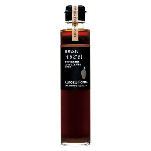 【KurozuFarm】黒酢たれ[すりごま]190g|鹿児島 福山 坂元のくろず 壺畑 |