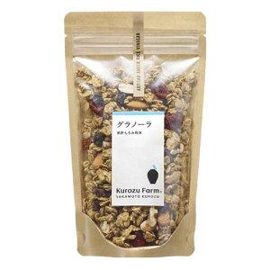 【KurozuFarm】グラノーラ160g|鹿児島 福山 坂元のくろず 壺畑 |黒酢 もろみ粉末