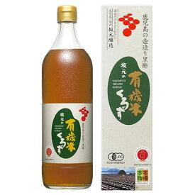 【坂元醸造】坂元の有機米くろず 700ml|鹿児島 福山 黒酢 壺畑 |1年以上発酵・熟成 有機JAS