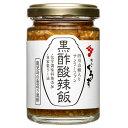 【坂元醸造】黒酢酸辣飯(サンラーファン)130g