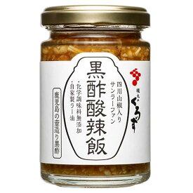 【坂元醸造】黒酢酸辣飯(サンラーファン)130g|鹿児島 福山 黒酢 壺畑 |ごはんのお供