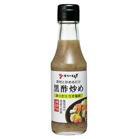 【坂元醸造】黒酢炒め[あっさり うす塩味] 165g|鹿児島 福山 坂元のくろず 壺畑 |