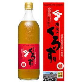 【坂元醸造】坂元のくろず 700ml|鹿児島 福山 黒酢 壺畑 |1年以上発酵・熟成