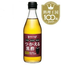 【坂元醸造】つ・か・える黒酢 300ml|鹿児島 福山 坂元のくろず 壺畑 |
