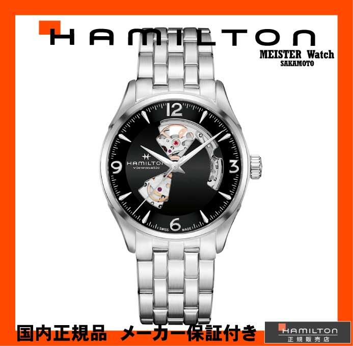 【36回無金利対象】【2017新作】【】正規品ハミルトン「HAMILTON」 ジャズマスター オープンハート  ブラック文字盤 ステンレスバンド ケースサイズ42ミリ【土日発送可能】自動巻き【H32705131】