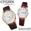 国内正規品 CITIZEN シチズンコレクション 腕時計 エコ・ドライブ電波時計 ペアウォッチ カップル プレゼントに最適 文字刻印…