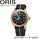 国内正規品 オリス ORIS ダイバー65 カール・ブラシア  キャリバー401 リミテッド エディション 自動巻き 40ミリケース ブルー…