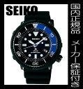 【あす楽】国内正規品SEIKO(セイコー)PROSPEX(プロスペックス) ダイバースキューバ LOWERCASE プロデュース 限定モデル ダイバーズウォッチ ソーラー 腕時計 メンズ【SBDN04