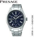 【コアショップ限定モデル】正規品セイコーSEIKO プレサージュ【PRESAGE】自動巻きプレザージュ メカニカル 腕時計 メンズ プレステー…