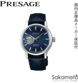 【1月11日発売】【あす楽】【コアショップ限定モデル】正規品セイコーSEIKO プレサージュ【PRESAGE】【ブルー】自動巻きプレザージュ メカニカル 腕時計 レディース 【お祝い】【プレゼント】日本製【SRRY035】