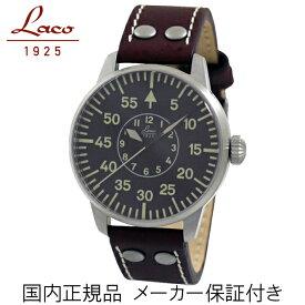 正規品【Laco ラコ】ドイツ製ウォッチ 861690 アーヘン自動巻き パイロットウォッチ