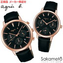 【あす楽】国内正規品アニエスベー【agnes b.】【SAM】腕時計 クオーツ 電池式 ペアウォッチ カップル【2本の価格です】【FCRT966&…