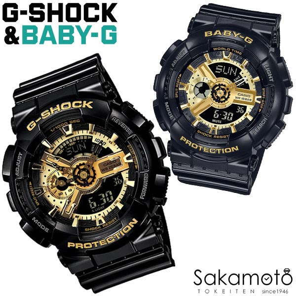 国内正規品G-SHOCK「Gショック」ペアーウォッチ「ブラックXゴールド」【プレゼントに最適】デジアナモデル 二人の絆を確かめ合える腕時計 【カップル】【2本ペア】文字刻印で世界に1つだけのペアウォッチ【GA-110GB-1AJF&BA-110-1AJF】