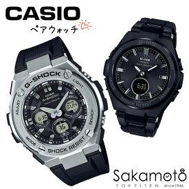 【】国内正規品 CASIO ペアーウォッチ G-SHOCK&BABY-G【電波ソーラー】デジアナモデル 二人の絆を確かめ合える腕時計【プレゼントに最適】【カップル】【2本ペア】文字刻印で世界に1つだけのペアウォッチ【GST-W310-1AJF&MSG-W200CG-1AJF】