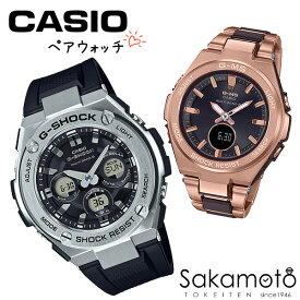 【】国内正規品 CASIO ペアーウォッチ G-SHOCK&BABY-G【電波ソーラー】デジアナモデル 二人の絆を確かめ合える腕時計【プレゼントに最適】【カップル】【2本ペア】文字刻印で世界に1つだけのペアウォッチ【GST-W310-1AJF&MSG-W200CG-5AJF】