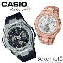 国内正規品 CASIO ペアーウォッチ G-SHOCK&BABY-G【電波ソーラー】デジアナモデル 二人の絆を確かめ合える腕時計【プレゼントに最適】…
