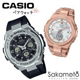 【】国内正規品 CASIO ペアーウォッチ G-SHOCK&BABY-G【電波ソーラー】デジアナモデル 二人の絆を確かめ合える腕時計【プレゼントに最適】【カップル】【2本ペア】文字刻印で世界に1つだけのペアウォッチ【GST-W310-1AJF&MSG-W200DG-4AJF】
