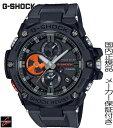 国内正規品 CASIO【G-SHOCK】異素材の融合によりメタルデザインの新境地を切り開くG-STEELからNewモデル 腕時計 メンズ 男性用 ジー…