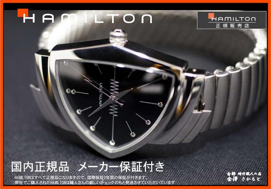【あす楽】日本先行発売 国内正規品ハミルトンHAMILTON【ベンチュラ】三角時計 ブラック文字盤  復活しました。蛇腹バンド付き フレックスバンド(伸びるバンド)【H24411232】