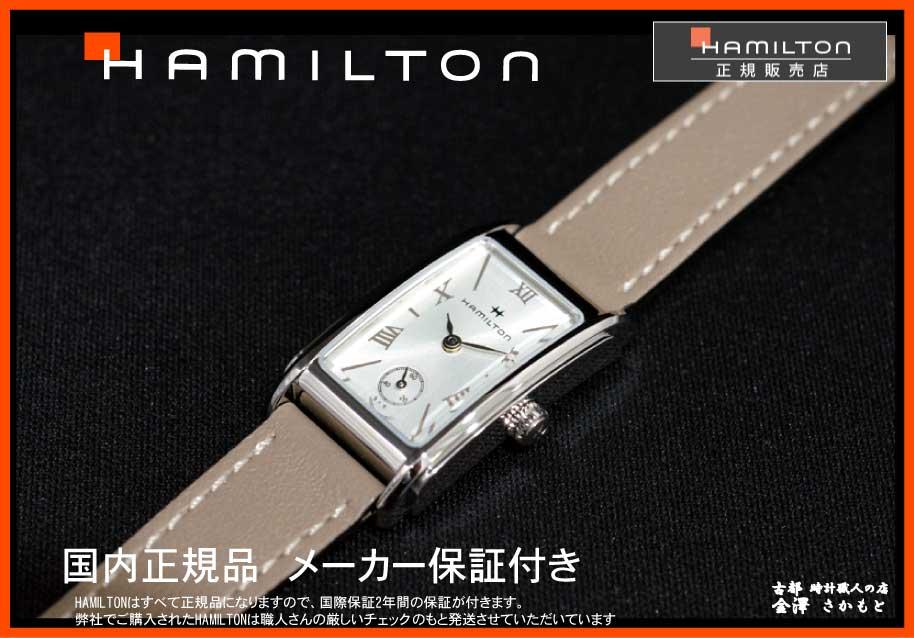 【】国内正規品ハミルトン【HAMILTON】 アードモアS レディスサイズ(小さいサイズ)ベージュカーフベルト【H11221514】