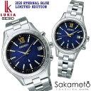2020.10月9日発売 国内正規品 SEIKO セイコー LUKIA ルキア ウォッチ 腕時計 ソーラー電波 ペア カップル 2本セット 文字刻印【特別な…