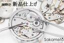 腕時計 新品仕上げSS 新品の輝くに戻ります。ステンレスケース&バンド 職人さんにお任せください。【オーバーホール同時購入のみ】…