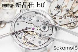 腕時計 新品仕上げSS 新品の輝くに戻ります。ステンレスケース&バンド 職人さんにお任せください。【オーバーホール同時購入のみ】 ※OHと同時購入により50%OFFとなっております。【研磨のみは¥20000+税】