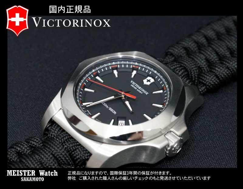 国内正規品VICTORINOX【ビクトリノックス【INOXイノックス】【ブラック】【パラコード】【ラバーベルト付】戦車が踏んでも壊れない腕時計【241726.1】